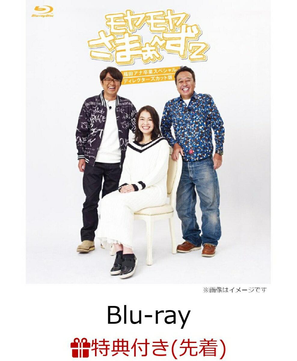【先着特典】モヤモヤさまぁ〜ず2 福田アナ卒業スペシャル ディレクターズカット版(ジャケットビジュアル ポストカード付き)【Blu-ray】