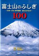 富士山のふしぎ100