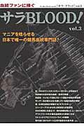 サラBLOOD!(vol.3) [ サラブレ編集部 ]