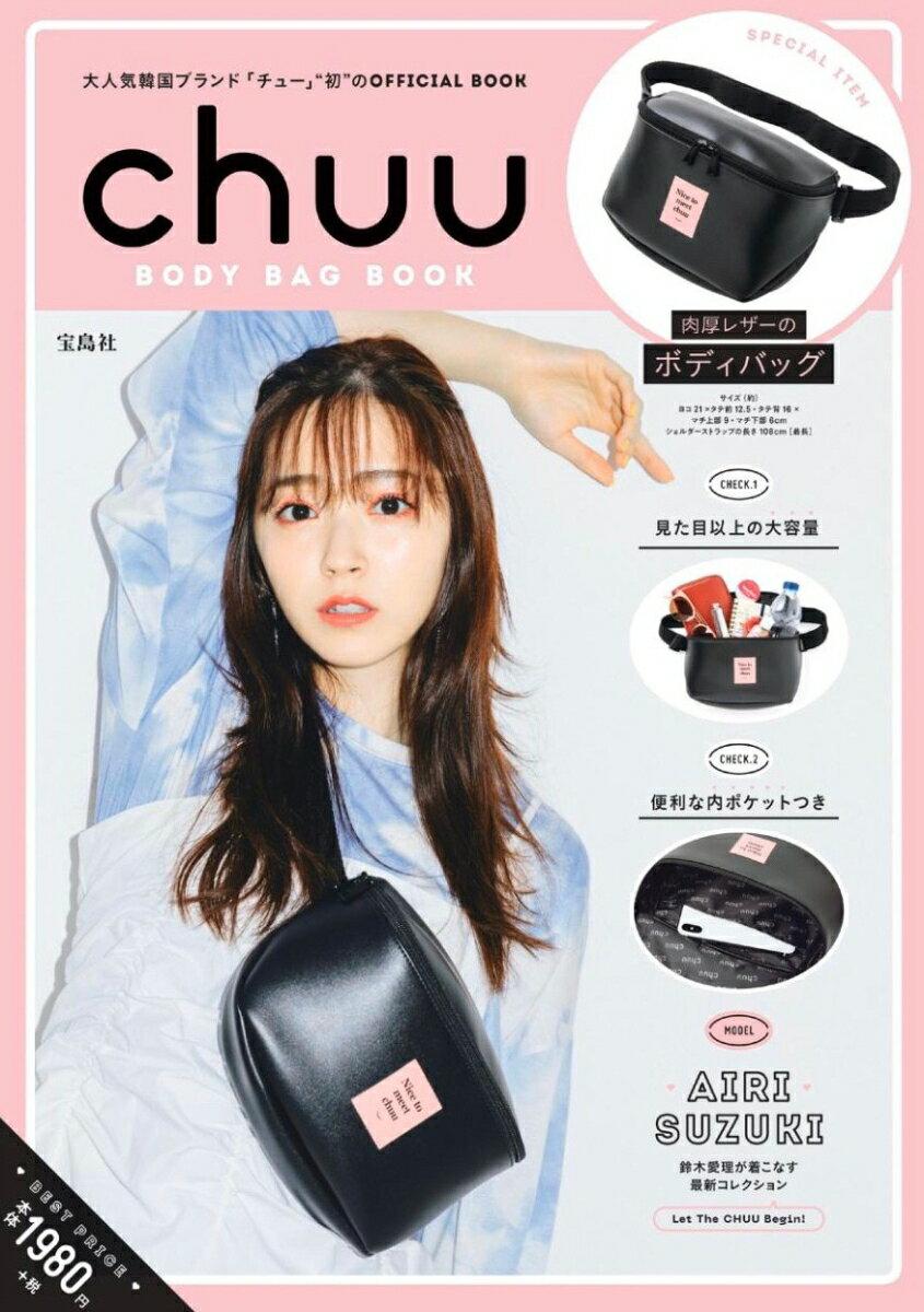 ファッション・美容, ファッション chuu BODY BAG BOOK