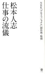 【送料無料】松本人志 仕事の流儀 (ヨシモトブックス)