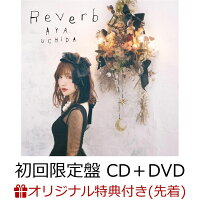 【楽天ブックス限定先着特典】Reverb (初回限定盤 CD+DVD) (ブロマイド付き)