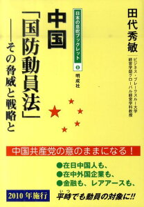 【送料無料】中国「国防動員法」