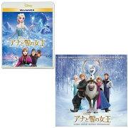 アナと雪の女王 MovieNEX+オリジナル・サウンドトラックーデラックス・エディションーセット