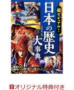 【楽天ブックス限定特典】超ビジュアル!日本の歴史大事典(特製ペーパークラフト付)