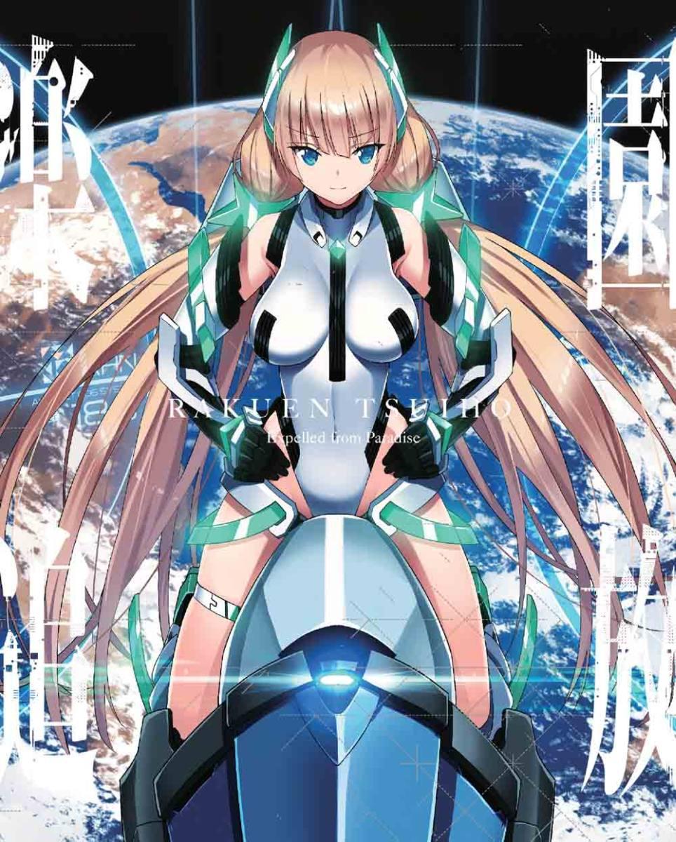 楽園追放 Expelled from Paradise【完全生産限定版】【Blu-ray】