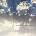 この地球のどこかで 〜若松歓 ソング&コーラス セレクション 同声版 [ ひばり児童合唱団/船橋さざんか少年少女合唱団 ]