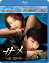 サメ 〜愛の黙示録〜 BD-BOX1<コンプリート・シンプルBD-BOX6,000円シリーズ>【期間