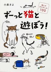 【送料無料】ずーっと猫と遊ぼう! [ 小泉さよ ]