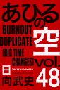 あひるの空 BURNOUT DUPLICATE(48) (講