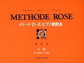 メトードローズ・ピアノ教則本(上巻)