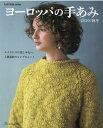 ヨーロッパの手あみ(2020/秋冬) エイジレスに楽しみたい、上質素材のシンプルニット (Let's knit series)
