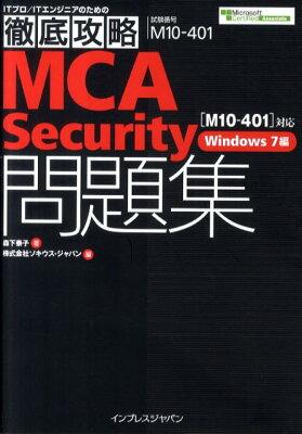 【送料無料】MCA Security問題集