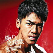 俺の応援歌 -BE ESQUIRE.- mixed by DJ和