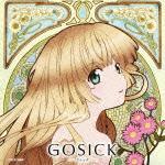 GOSICK-ゴシックー 知恵の泉と独唱曲 「花びらと梟」画像