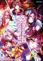 THE COMPLETE FILM ノーゲーム・ノーライフ ゼロ