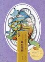 中国伝統文化図譜 猫の楽園 中国語・日本語の対訳ピンイン付中国画塗り絵 [ 梁馨雲 ] - 楽天ブックス