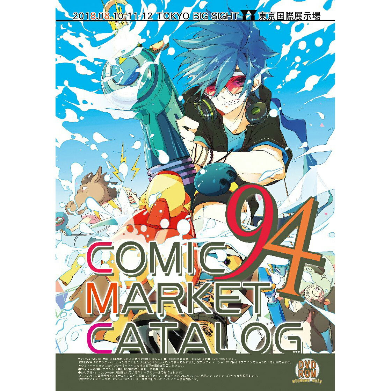 コミックマーケット 94 DVD-ROM カタログ