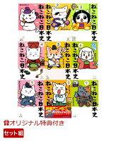 【楽天ブックス限定特典付き】ねこねこ日本史(1-9巻セット)
