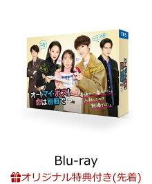 【楽天ブックス限定先着特典】オー!マイ・ボス!恋は別冊で Blu-ray BOX【Blu-ray】(キービジュアルB6クリアファイル(ピンク))