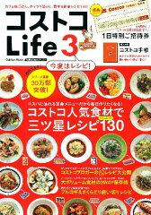 【送料無料】コストコLife 3 [ 学研パブリッシング ]