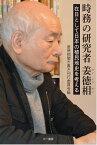時務の研究者 姜徳相 在日として日本の植民地史を考える [ 姜徳相聞き書き刊行委員会 ]