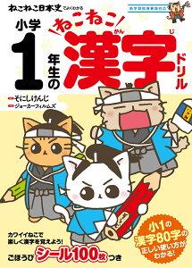 ねこねこ日本史でよくわかる 小学1年生のねこねこ漢字ドリル
