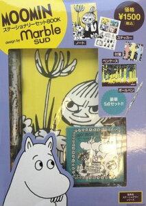 【楽天ブックスならいつでも送料無料】MOOMINステーショナリーBOOK design by Marble SUD