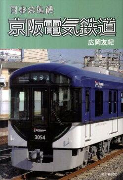 日本の私鉄京阪電気鉄道 [ 広岡友紀 ]