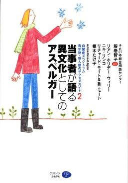 当事者が語る異文化としてのアスペルガー 自閉症スペクトラム青年期・成人期のサクセスガイド2 (Autism retreat Japan) [ 服巻智子 ]