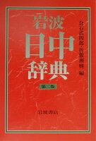 岩波日中辞典第2版