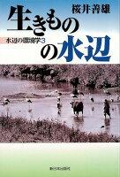 【バーゲン本】生きものの水辺ー水辺の環境学3