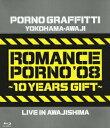 横浜・淡路ロマンスポルノ'08 〜10イヤーズ ギフト〜 LIVE IN AWAJISHIMA【Blu-ray】 [ ポルノグラフィティ ]