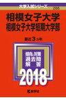 相模女子大学・相模女子大学短期大学部(2018) (大学入試シリーズ)