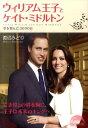 【送料無料】ウィリアム王子とケイト・ミドルトン