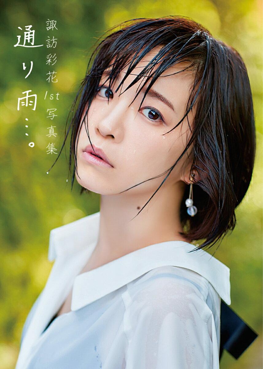 諏訪彩花1st写真集 通り雨…。