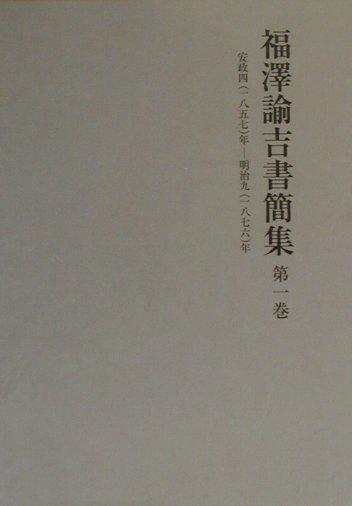 「福澤諭吉書簡集(第1巻)」の表紙