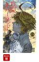 約束のネバーランド 1-19巻セット (ジャンプコミックス)...