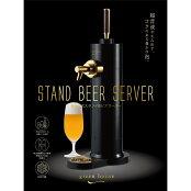 グリーンハウス スタンド型 ビールサーバー ブラック 2017 GH-BEERK-BK