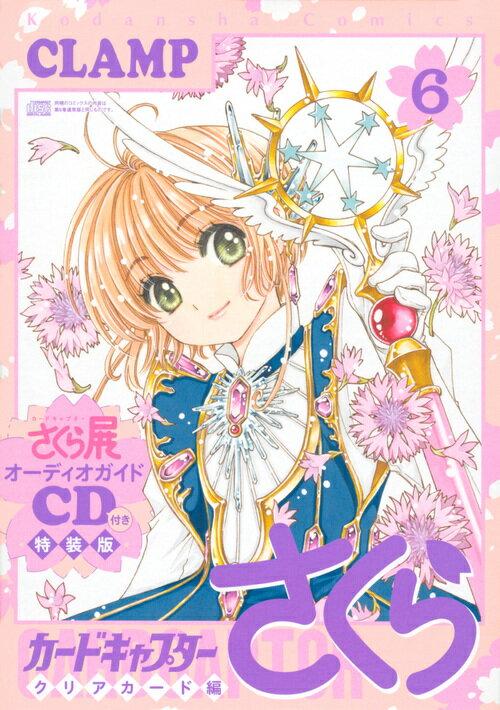 コミック, その他 CD 6 A CLAMP