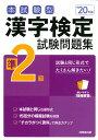 本試験型 漢字検定準2級試験問題集 '20年版 [ 成美堂出版編集部 ]
