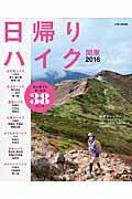 日帰りハイク(関東 2016)