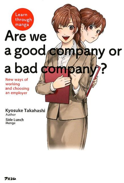Learn through manga Are we a good compan画像