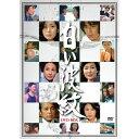 白い波紋 DVD-BOX [ 片平なぎさ ]