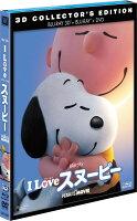 I LOVE スヌーピー THE PEANUTS MOVIE 3枚組3D・2Dブルーレイ&DVD【初回生産限定】【Blu-ray】