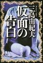 仮面の告白改版 (新潮文庫) [ 三島由紀夫 ]