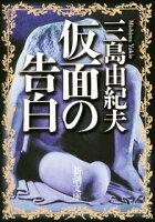 『仮面の告白改版』の画像