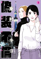 9784160910010 - 【あらすじ】『偽装不倫』プロローグ〜5話(1巻)【感想】