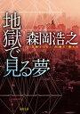地獄で見る夢 (徳間文庫) [ 森岡浩之 ]