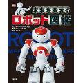 未来を変えるロボット図鑑